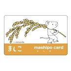 益子町共通ポイントカード「mashipo」