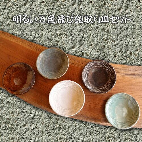 益子焼 えのきだ窯 明るい五色飛び鉋取り皿セット