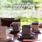 益子焼ドット柄コーヒーカップ&ソーサー(白・黒)