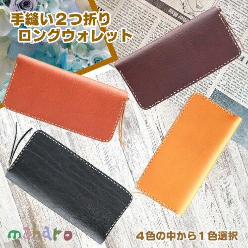 【ふるさと納税】益子の革工房maharoの手縫い2つ折りロングウォレット