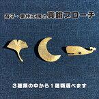 【選べる】益子・奥住工房の手作り真鍮ブローチ