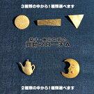 【選べる】益子・奥住工房の手作り真鍮ブローチ:A