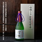 燦爛大吟醸(平成30年全国新酒鑑評会金賞受賞酒)