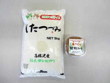 高根沢産コシヒカリ100%「したつづみ」5kg 高根沢産コシヒカリ・大豆100%使用「御料みそ」750g