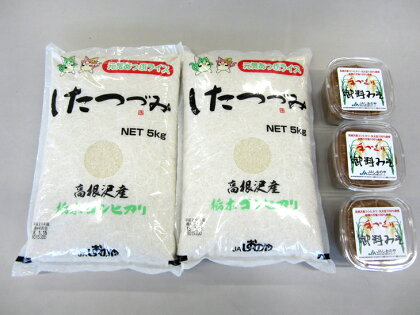 高根沢産コシヒカリ100%「したつづみ」5kg×2 高根沢産コシヒカリ・大豆100%使用「御料みそ」750g×3