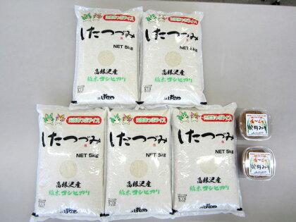 高根沢産コシヒカリ100%「したつづみ」5kg×5 高根沢産コシヒカリ・大豆100%使用「御料みそ」750g×2