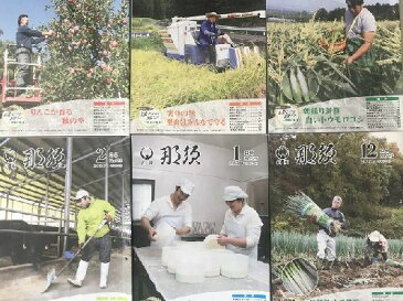 【ふるさと納税】〔A-5〕ふるさと那須町からの定期便「広報那須」1年分