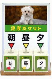 【ふるさと納税】A-177 健康ポケット(朝・昼・夕 3ポケット版)【犬2】