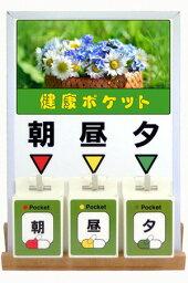 【ふるさと納税】A-175 健康ポケット(朝・昼・夕 3ポケット版)【花】