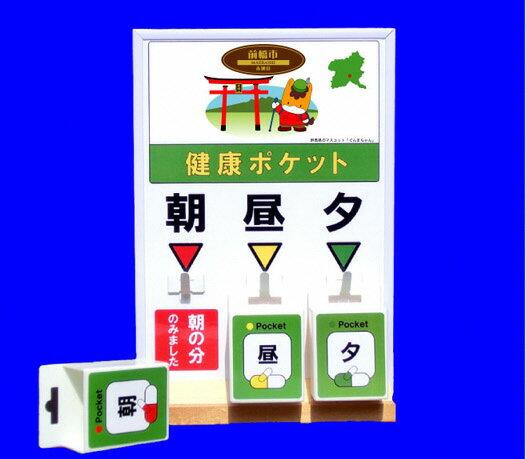 【ふるさと納税】A-174 健康ポケット 薬入れ(朝・昼・夕 3ポケット版)【ぐんまちゃん】