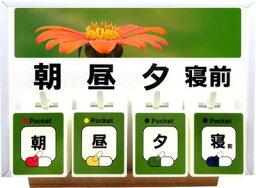 【ふるさと納税】A-184 健康ポケット 薬入れ(朝・昼・夕・寝前 4ポケット版)【花3】