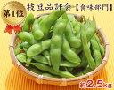 【ふるさと納税】No.040 【厳選】約2.5kg 天狗印枝豆「味緑(みりょく)」