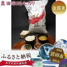【ふるさと納税】No.002真田のコシヒカリ小松姫5kg(金賞米)
