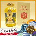 【ふるさと納税】No.016 最高級国産天然アカシアはちみつ...