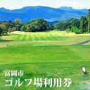 【ふるさと納税】ゴルフ場利用券(3割相当額)