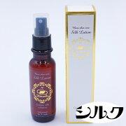 【ふるさと納税】KINUEKI化粧水