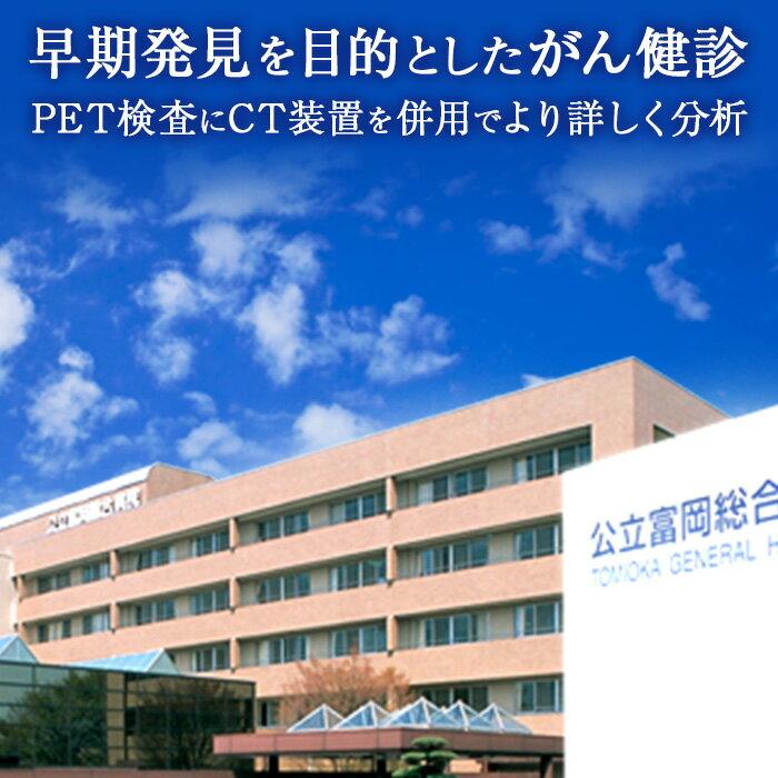 【ふるさと納税】公立富岡総合病院PET/CT健診...の商品画像