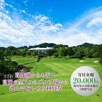 【ふるさと納税】富岡市ゴルフ場利用券 寄附金額20,000円 (利用券3割相当額) F20E-378