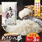 【ふるさと納税】《3ヵ月定期便》群馬県推奨品種米 あさひの夢 5kg×3回 F20E-544