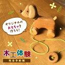 【ふるさと納税】norimokuの木工体験 F20E-645
