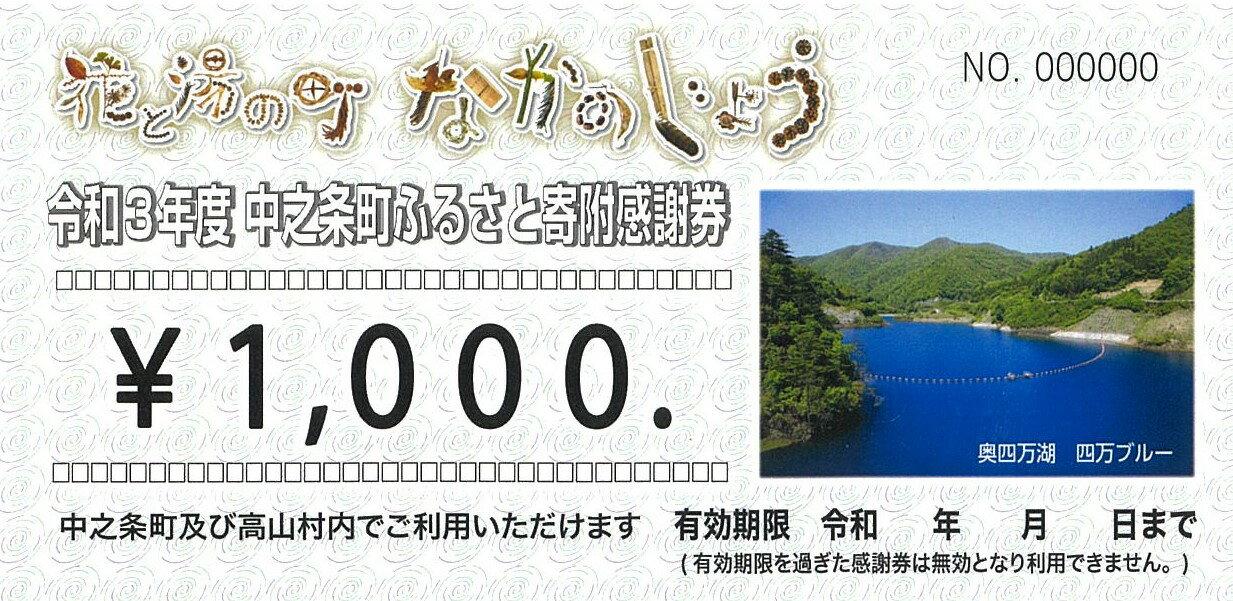 四万温泉など感謝券