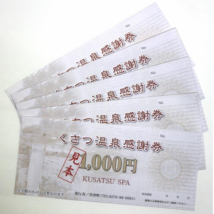 【ふるさと納税】くさつ温泉感謝券※2万円の寄附で...の商品画像