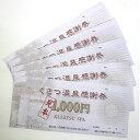 【ふるさと納税】くさつ温泉感謝券※5万円の寄附で15枚の感謝券をお送りいたします。※感謝券は1000円券となります。