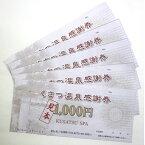 【ふるさと納税】くさつ温泉感謝券※20万円の寄附で60枚の感謝券をお送りいたします。※感謝券は1000円券となります。
