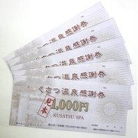 【ふるさと納税】くさつ温泉感謝券※10万円の寄附で30枚の感謝券をお送りいたします。※感謝券は1000円券となります。