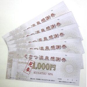 【ふるさと納税】くさつ温泉感謝券※1万円の寄附で3枚の感謝券をお送りいたします。※感謝券は1000円券となります。※1万円から千円単位で寄附が可能です。