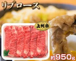 【ふるさと納税】No.016上州牛(リブロース)約950g