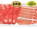 【ふるさと納税】No.044 上州牛すき焼き・上州麦豚しゃぶ...