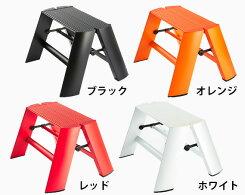 【ふるさと納税】No.045デザイン踏台ルカーノ1ステップML1.0-1