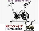 【ふるさと納税】No.057 スピンバイク ホワイト(hg-yx-5006a) / トレーニング 健康 筋トレ スポーツ 家で運動 ※沖縄・離島地域へのお届け不可