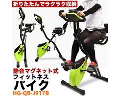 【ふるさと納税】No.071折りたたみフィットネスバイクHG-QB-J917B10段階負荷調節