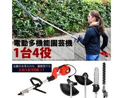 【ふるさと納税】No.073電動式多機能園芸機HG-900WETE4WAY