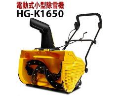 【ふるさと納税】No.074電動式小型除雪機(hg-k1650-00n)