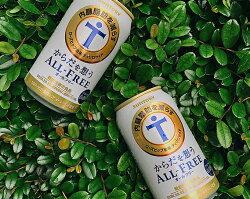 【ふるさと納税】No.084 サントリー・からだを想うオールフリー(機能性表示食品)350ml×24本 / ノンアルコール 一番麦汁 アロマホップ 天然水 ビールテイスト飲料・・・ 画像2