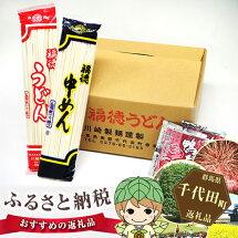 【ふるさと納税】No.004福徳うどん(乾麺)