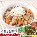 【ふるさと納税】No.006 もつ煮7食セット...