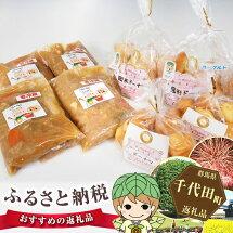 【ふるさと納税】No.008もつ煮とドーナツ3種セットA