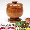 【ふるさと納税】No.020 菓子器(ケヤキ)