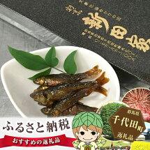 【ふるさと納税】No.037小魚の甘露煮