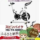 【ふるさと納税】No.057 スピンバイク ホワイト(hg-...