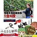 【ふるさと納税】No.059 電動式多機能園芸機 HG-90...