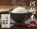 【ふるさと納税】No.170 河越米 10kg / お米 白米 こしひかり 埼玉県