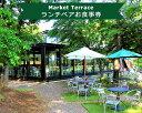 【ふるさと納税】No.193 Market Terrace ランチペアお食事券 / 昼食 オーダーバイキング 食べ放題 飲み放題 埼玉県