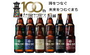 【ふるさと納税】No.277 コエドビール瓶12本セット / お酒 クラフトビール ギフト 埼玉県