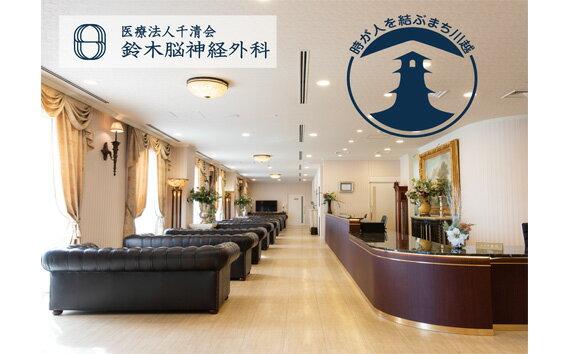 【ふるさと納税】No.331 プレミアム脳ドック / 病院 検査 埼玉県