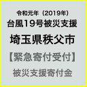 【ふるさと納税】【令和元年 台風19号災